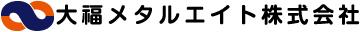 大福メタルエイト株式会社
